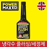 [Power Maxed]파워맥스드/냉각수 플러싱/세정제/라디에이터 첨가제/세척제/부동액/ 녹및부식방지/크리너/클리너