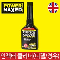 [Power Maxed]파워맥스드/인젝터 클리너(디젤/경유) 연료첨가제/크리너/세정제/연료시스템