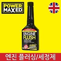 [Power Maxed]파워맥스드/엔진 플러싱/세정제/플러싱오일/엔진오일플러싱/세척제/플러쉬