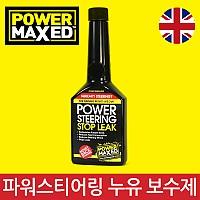 [Power Maxed]파워맥스드/파워스티어링 누유 보수제/파워핸들/누유방지제/첨가제